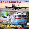 Авиа- и ж/д билеты в Омсукчане