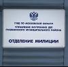 Отделения полиции в Омсукчане